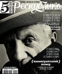 5ème République Magazine