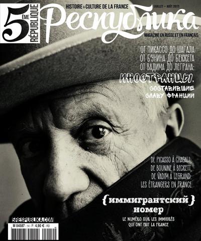 5ème République Magazine - N°22