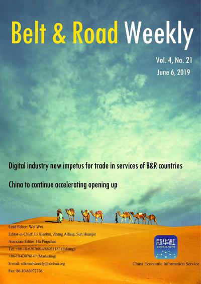 Belt and Road Weekly - (photo)