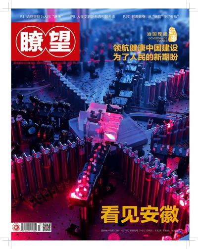 Abonnement magazine Outlook - 瞭望