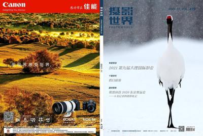 Abonnement magazine Photoworld – 中国图片